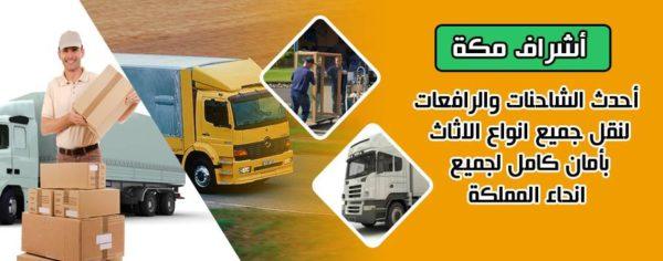 أرخص شركة نقل عفش في مكة
